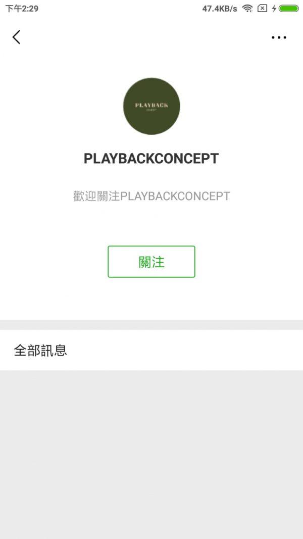 微信公眾號 l 案例 l PLAYBACKCONCEPT