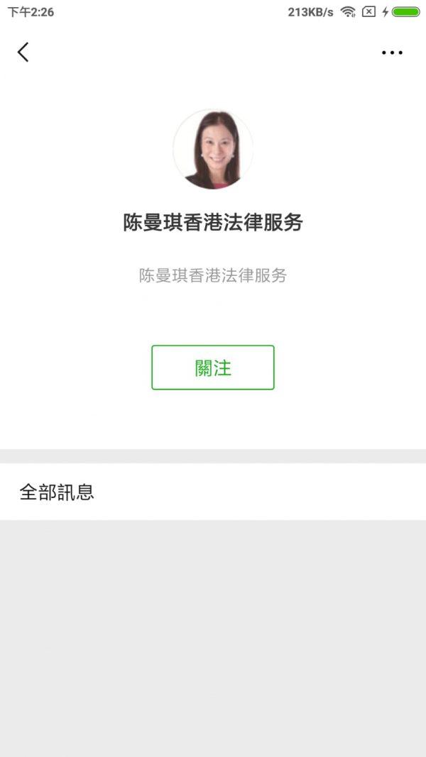 微信公眾號 l 案例 l 陈曼琪香港法律服务