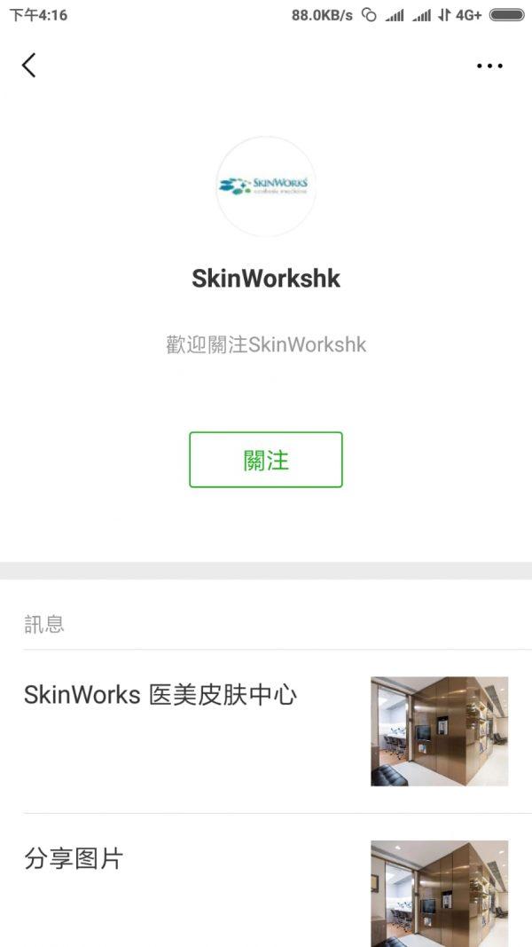 微信公眾號 l 案例 l SkinWorkshk