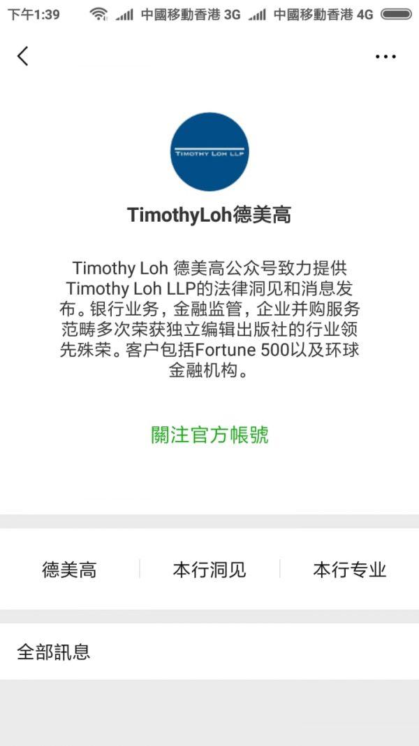 微信公眾號 l 案例 l TimothyLoh德美高